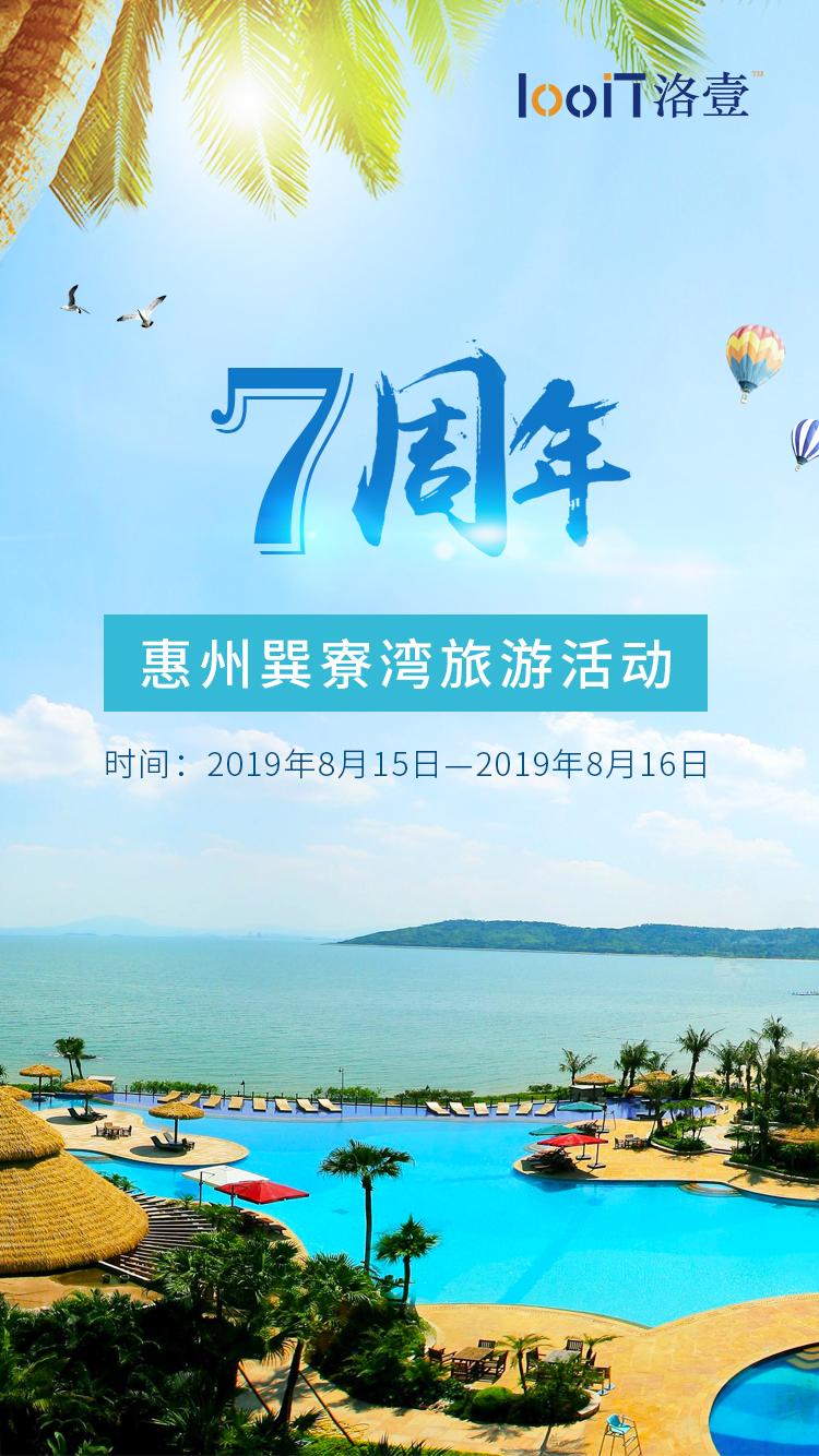 洛壹网络七周年